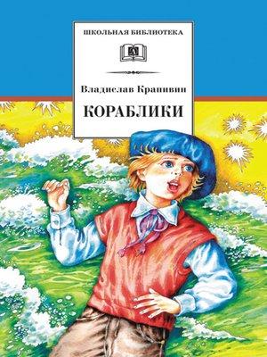 cover image of Кораблики, или «Помоги мне в пути...»