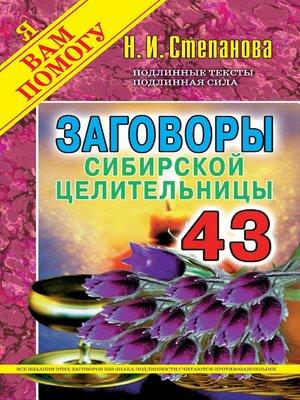 cover image of Заговоры сибирской целительницы. Выпуск 43