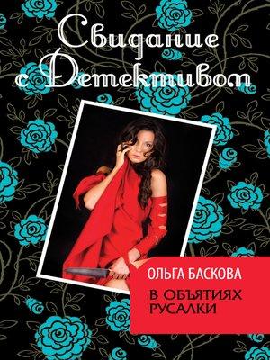 cover image of В объятиях русалки