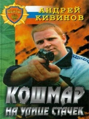 cover image of Кошмар на улице Стачек