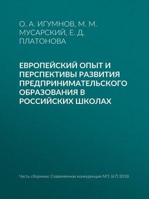 cover image of Европейский опыт и перспективы развития предпринимательского образования в российских школах