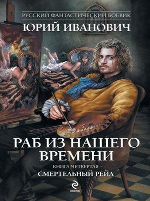 cover image of Смертельный рейд