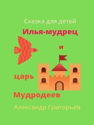 cover image of Илья-мудрец ицарь Мудродеев