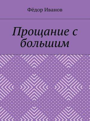 cover image of Прощание с большим