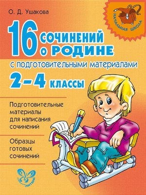 cover image of 16 сочинений о Родине с подготовительными материалами. 2–4 классы