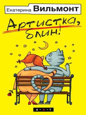 cover image of Артистка, блин!