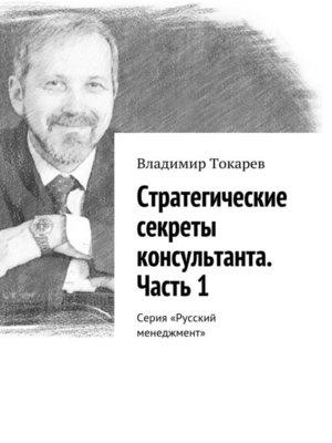 cover image of Стратегические секреты консультанта. Часть1. Серия «Русский менеджмент»