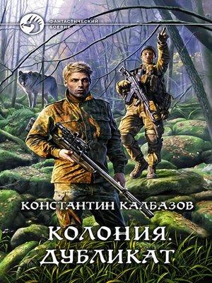 cover image of Колония. Дубликат