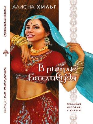 cover image of В ритме Болливуда