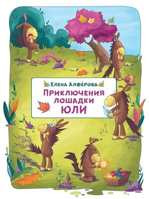 cover image of Приключения лошадки Юли