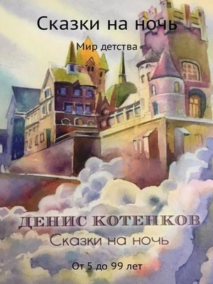 cover image of Сказки на ночь