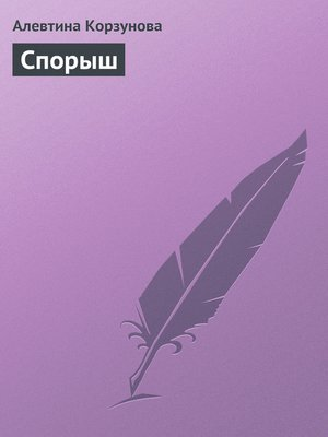 cover image of Спорыш