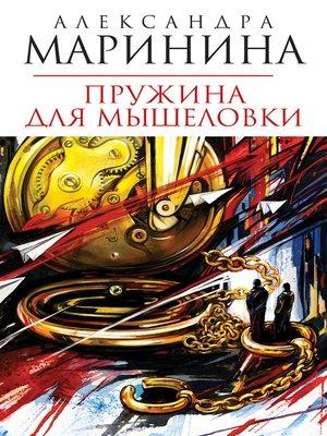 cover image of Пружина для мышеловки