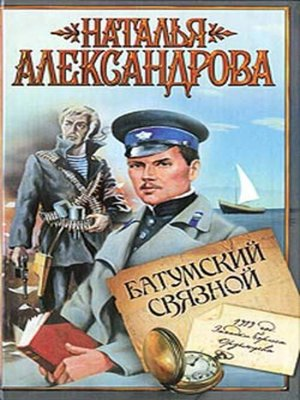 cover image of Батумский связной