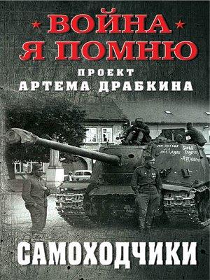 cover image of Самоходчики