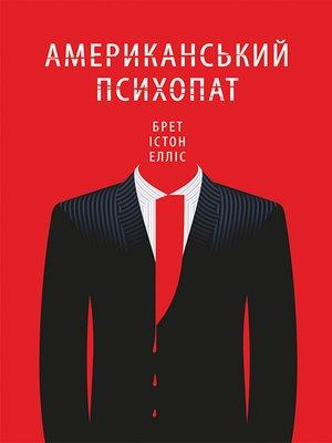 cover image of Американський психопат
