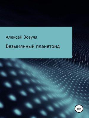 cover image of Безымянный планетоид
