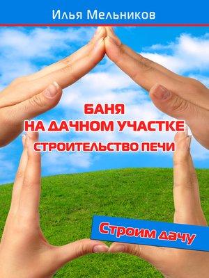 cover image of Баня на дачном участке – строительство печи