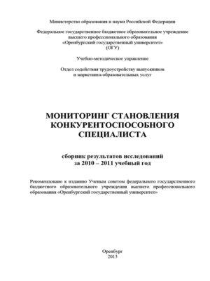 cover image of Мониторинг становления конкурентоспособного специалиста