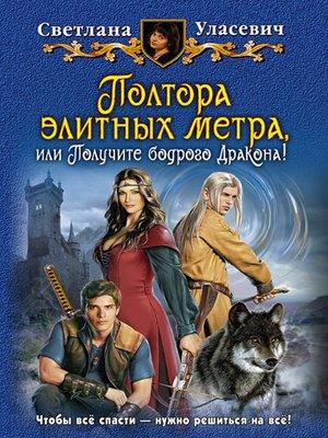 cover image of Полтора элитных метра, или Получите бодрого Дракона!