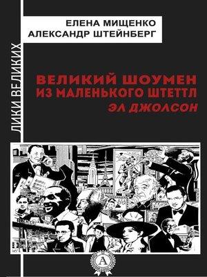 cover image of Великий шоумен из маленького Штеттл. Эл Джолсон