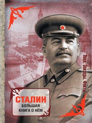 cover image of Сталин. Большая книга о нем
