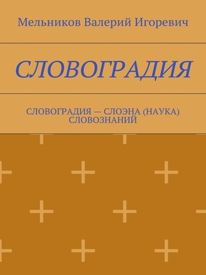 cover image of СЛОВОГРАДИЯ. СЛОВОГРАДИЯ – СЛОЭНА (НАУКА) СЛОВОЗНАНИЙ
