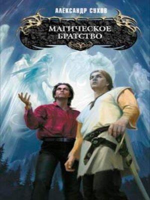 cover image of Магическое братство