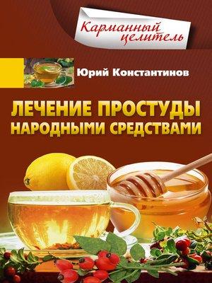 cover image of Лечение простуды народными средствами