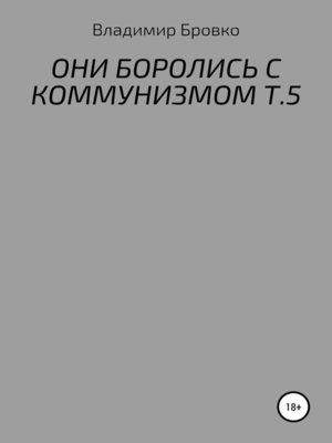 cover image of Они боролись с коммунизмом. Т. 5