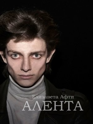 cover image of Алента
