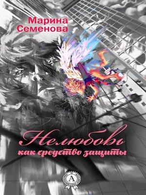 cover image of Нелюбовь как средство защиты