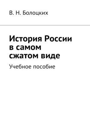cover image of История России всамом сжатомвиде. Учебное пособие