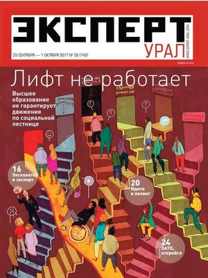 cover image of Эксперт Урал 39-2017
