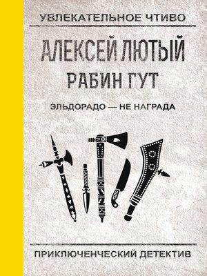 cover image of Эльдорадо – не награда