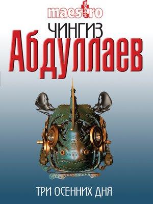 cover image of Три осенних дня