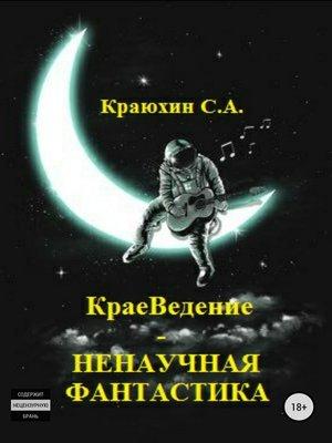 cover image of КраеВедение – Ненаучная фантастика