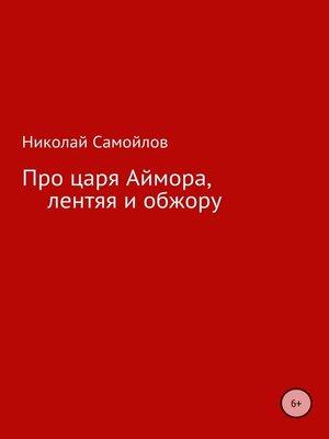 cover image of Про царя Аймора, лентяя и обжору