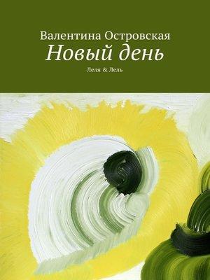 cover image of Новыйдень