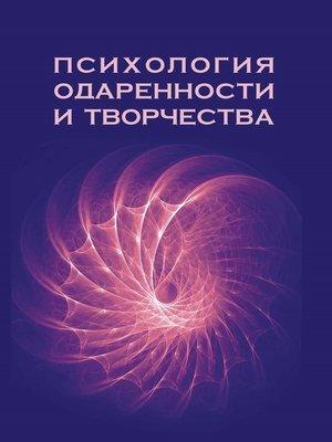 cover image of Психология одаренности и творчества