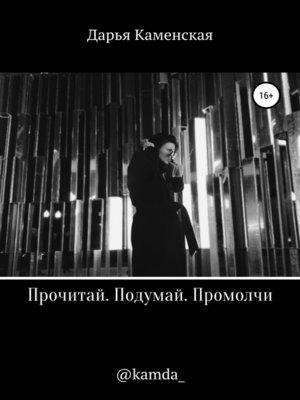 cover image of Прочитай. Подумай. Промолчи