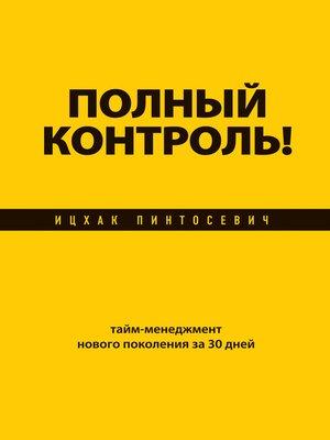 cover image of Полный контроль! Тайм-менеджмент нового поколения за 30 дней