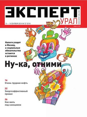 cover image of Эксперт Урал 37-2014