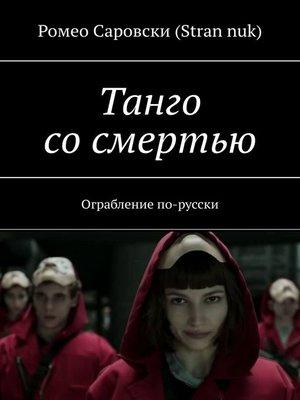 cover image of Танго сосмертью. Ограбление по-русски