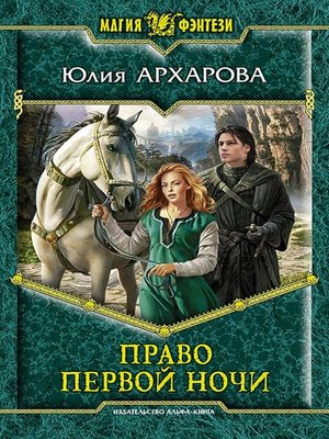 cover image of Право первой ночи