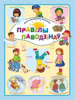 cover image of Правілы паводзінаў