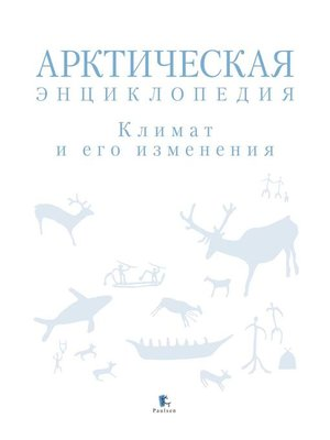 cover image of Арктическая энциклопедия. Климат и его изменения