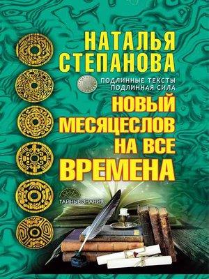cover image of Новый месяцеслов на все времена