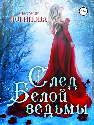 cover image of След белой ведьмы