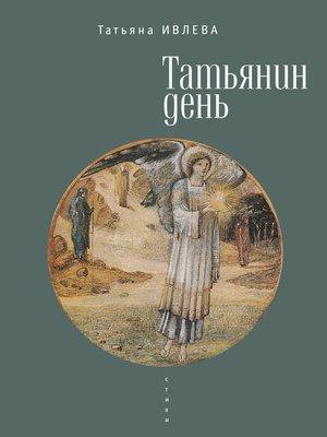 cover image of Татьянин день